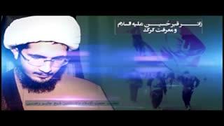 حجت الاسلام و المسلمین شیخ جابر رجبی (زائر اربعین و معرفت گرگ)