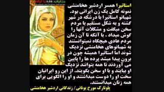 استاتیرا بانوی زیبای ایرانی ( جالب ببینید )