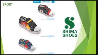 محصولات ورزشی پسرانه  , دخترانه  از شرکت تولیدی شیما کفش