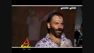 رقص حنیف عمران زاده  ومهرداد پولادی وآرش برهانی  در عروسی محسن یوسفی