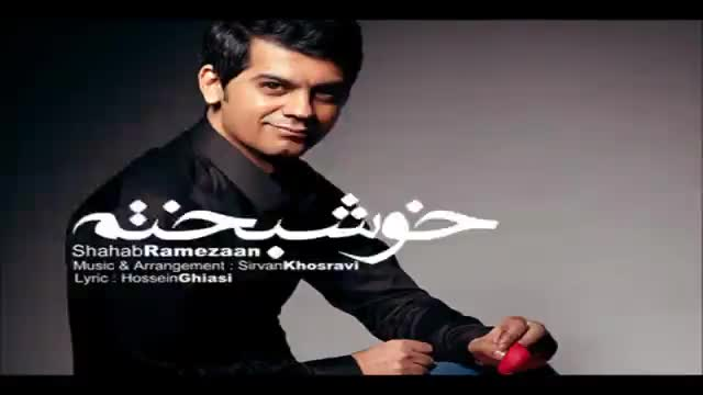 آهنگ پیشواز شهاب رمضان