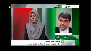 تعلیق حج عمره از سوی وزیر ارشاد