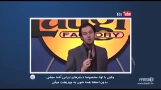 مسخره کردن دختران ایرانی توسط کمدین  خارجی