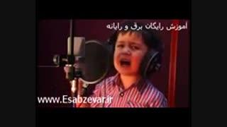 ترانه خوانی کودک افغانی