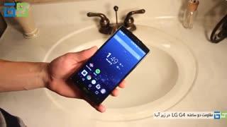 آیا LG G4 واقعا ضد آب است؟