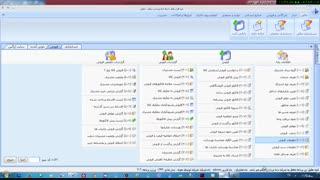 آشنایی با نرم افزار حسابداری باتیس- قسمت ۴-فروش و پخش