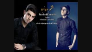 آهنگ جدید فرشاد اسماعیلی --- عشقم ادعا نبود --- برگرفته از اهنگ مرحوم مرتضی پاشایی
