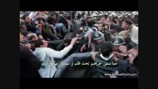 موزیک ویدئوی آزادی(Freedom) با زیرنویس فارسی