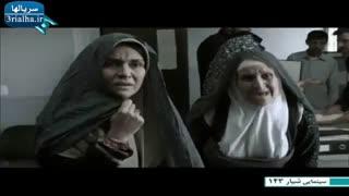 فیلم ایرانی - شیار 143