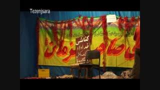 نمایشنانه خیاطی - واکسی  در جشن میلاد طزنج 94