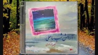 ترک اول از آلبوم آرامش شب ساحلی بنام جاده های بی پایان