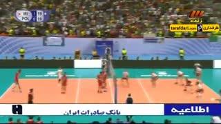 خلاصه بازی اول (والیبال) ایران لهستان
