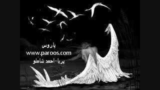 پریا - احمد شاملو