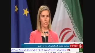 بیانیه ی نهایی مذاکرات ایران و ٥+١