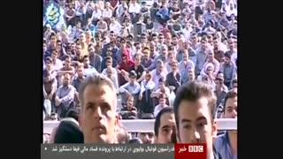 شیطنتی تازه از بی بی سی فارسی در عید فطر /  تقابل ملت و رهبری