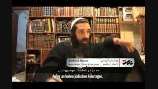 زنان در دین یهود