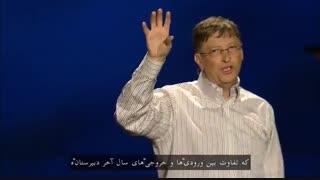 20 دقیقه با بیل گیتس  20 سال جلو بروید - با زیرنویس فارسی