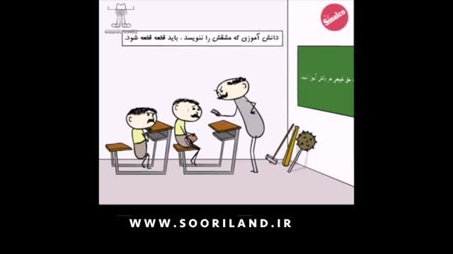 دانلود انیمیشن - سوری لند - نسل نو - درس و مدرسه