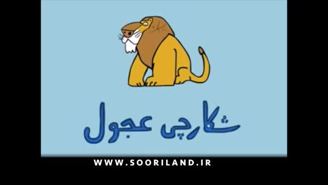 دانلود انیمیشن - سوری لند - بدترین داستان های دنیاشکارچی عجول