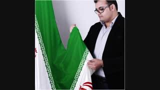 دمو ایران