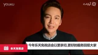 سال نو تبریک گفتن جانگ گیون سوک تقدیم به lee jin min