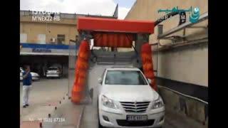کارواش  www.ebrahimco.com