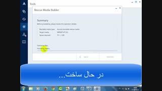 آموزش نصب ویندوز در کمتراز 15 دقیقه-قسمت 4