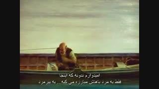 انیمیشن بسیار لطیف و زیبای « پیرمرد و دریا » برنده اسکار2000- با زیرنویس