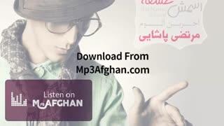 Morteza Pashaei - Esmesh Eshghe Lyrics متن آهنگ مرتضی پاشایی اسمش عشقه