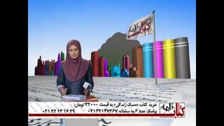 معرفی کتاب نفیس« سبک زندگی» ، کتاب سال 93 خراسان رضوی