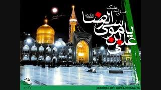 امام رضا(ع)- محسن چاوشی