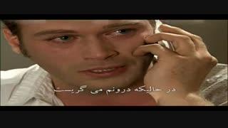 آهنگ سریال عشق ممنوع با زیرنویس فارسی