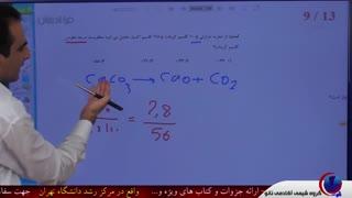 تدریس حرفه ای شیمی(استاد مشمولی)  درصد خلوص2