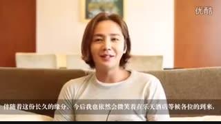 مصاحبه جانگ کیون سوک در هتل معروف لوته