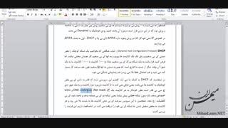 آموزش نتورک پلاس - قسمت چهارم - DHCP و APIPA