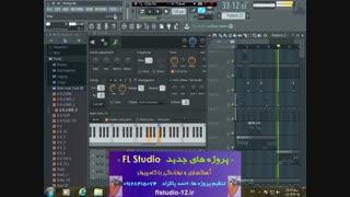 پروژه های جدید ایرانی FL  Studio (مجموعه دوّم)