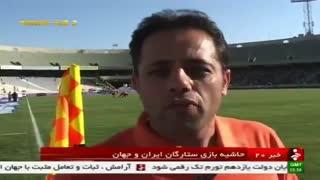 حواشی دیده نشده وخنده دار بازی ستارگان ایران و جهان