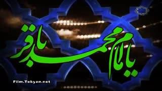 شهادت امام محمد باقر(ع)-حاج محمود کریمی-کی می شود سر بر مزار تو گذارم(مذهبی-مداحی)-yazahra.blog.ir