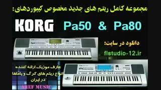 ریتم های جدید مخصوص کیبوردهای Pa50&Pa80