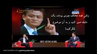 سخنرانی  جک ما موسس سایت علی بابا