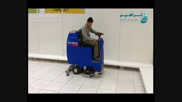 دستگاه نظافت فرودگاه|شستشوی کف فرودگاه|دستگاه شستشوی فرودگاه|اسکرابر