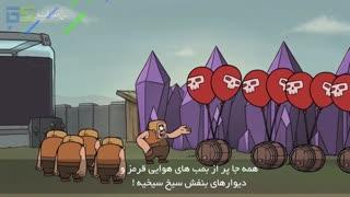 سریال انیمیشنی ClashofClans،قسمت هشتم بازیرنویس فارسی