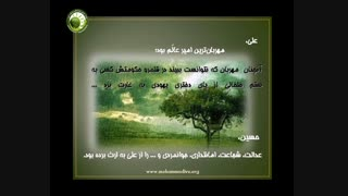 امام حسین علیه السلام- سرود آزادگی (فارسی )