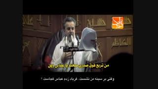مداحی عربی زیبا برای امام حسین(ع) با زیر نویس فارسی