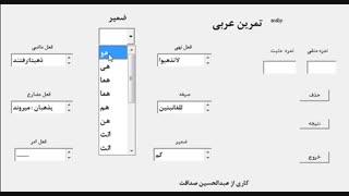 پروژه تمرین عربی با ویژوال بیسیک