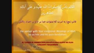 دعای عهد  با زیر نویس (فارسی ، عربی ، انگلیسی)