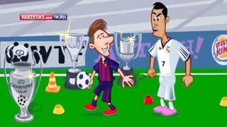 حسادت رونالدو به مسی  (انیمیشن)