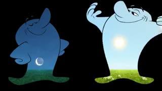 انیمیشن کوتاه Day and Night
