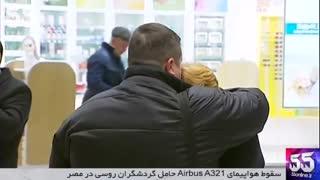 سقوط هواپیمای Airbus A321 روسیه در مصر