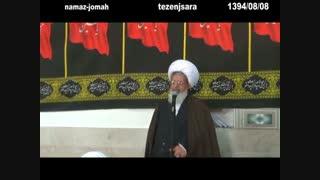 خطبه نماز جمعه در طزنج -حضرت آیت الله محمد حسین احمدی فقیه-1394/08/08